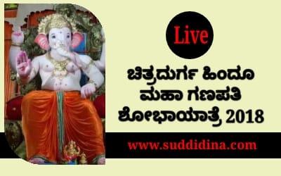 chitradurga hindu maha ganapathi live